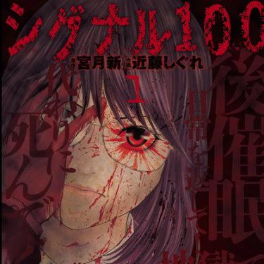 シグナル100 -自殺へ導く100の合図 生き残れるのは誰だ-